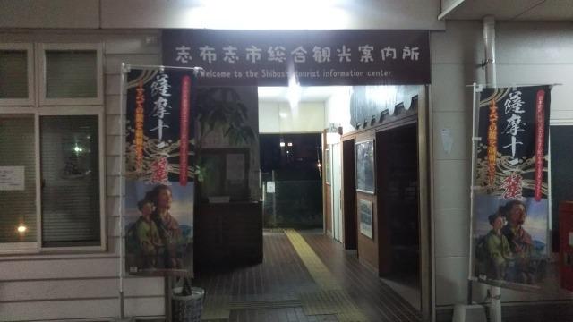 志布志総合観光案内所