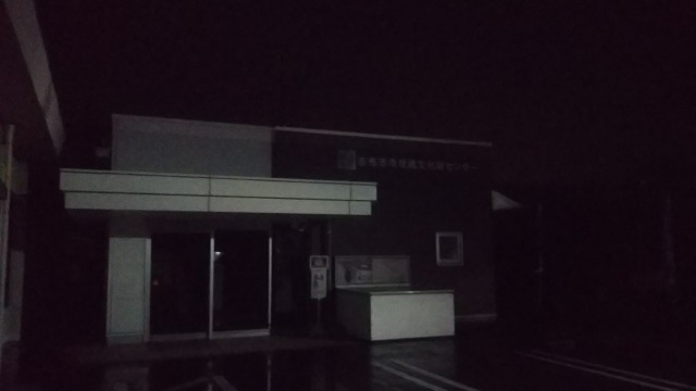 志布志市埋蔵文化財センター