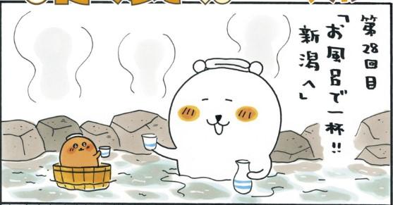 MOGUMOGU食べ歩きくまお風呂で一杯!!新潟へ