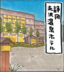 自分ツッコミくまの静岡赤沢温泉ホテル