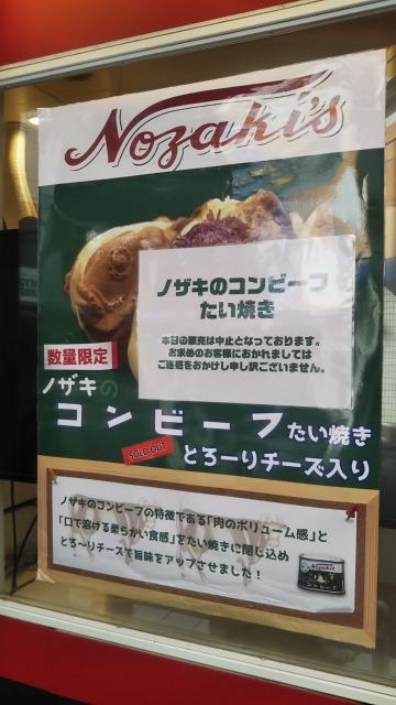 たい焼き(ノザキのコンビーフ)