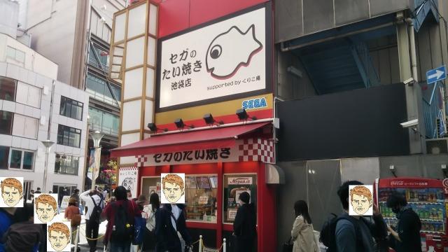 セガのたい焼き 池袋店(池袋GiGO)