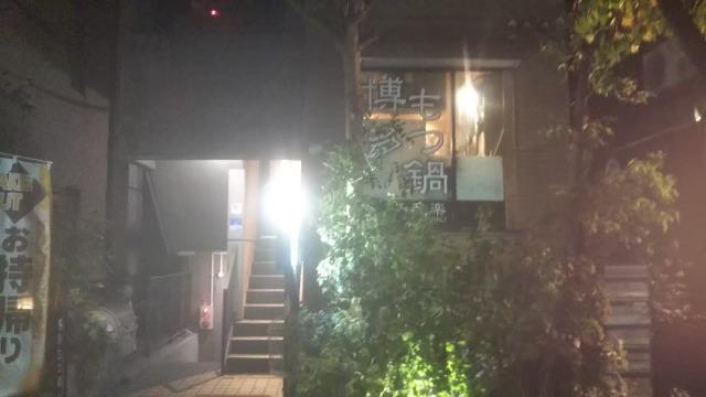 博多もつ鍋 和楽