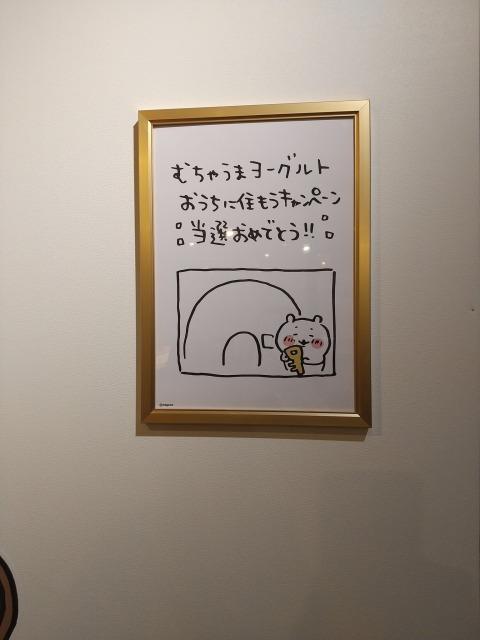 ちいかわカフェ展示むちゃうまヨーグルト