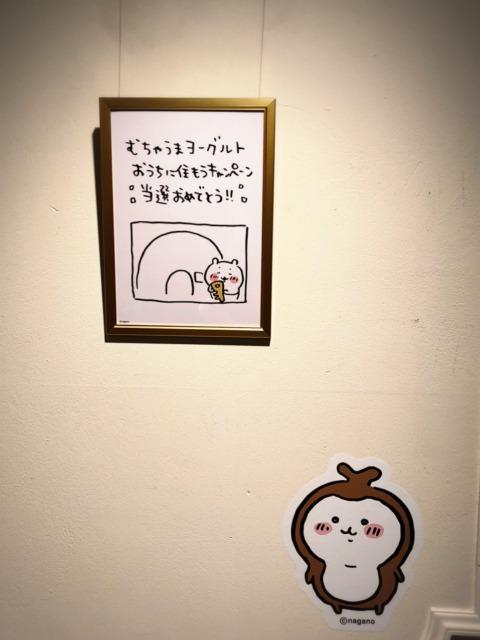 ちいかわカフェ@名古屋パルコの内観のむちゃうまヨーグルト看板
