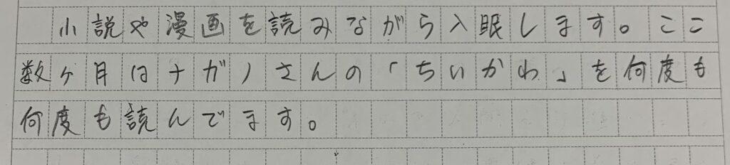 高橋留美子先生とちいかわ